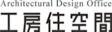 工房住空間ロゴ