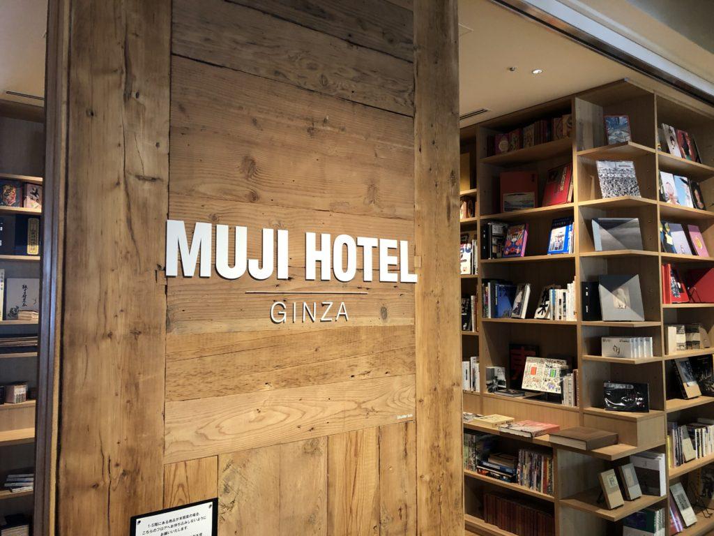 MUJI HOTEL GINZA に宿泊した時の画像01